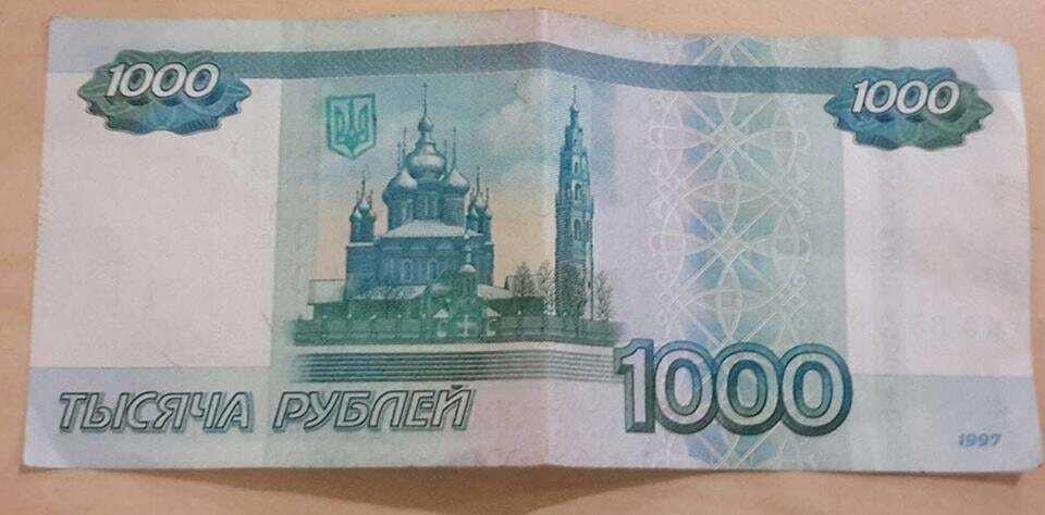 В Крыму появились рубли с посланием Путину