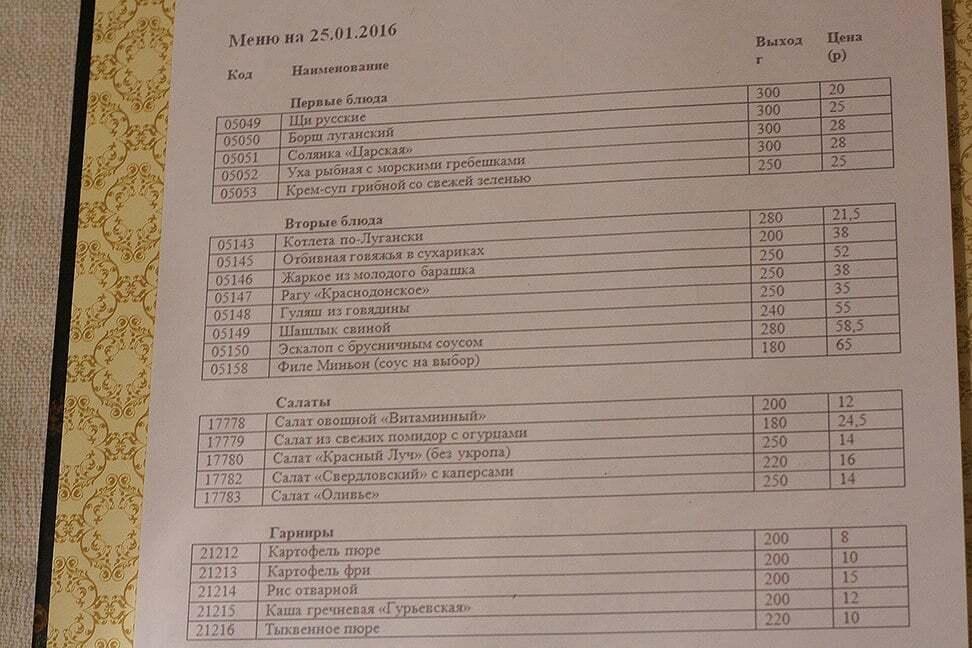 """Пока народ голодает: в сети показали меню из столовой """"Совмина ЛНР"""""""