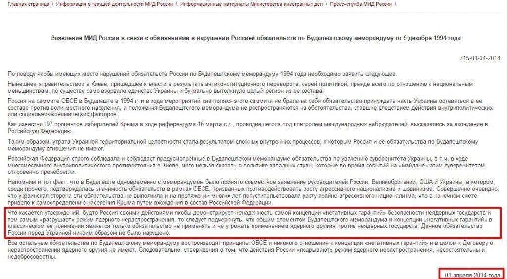 Лаврова поймали на лжи об обязательствах России перед Украиной