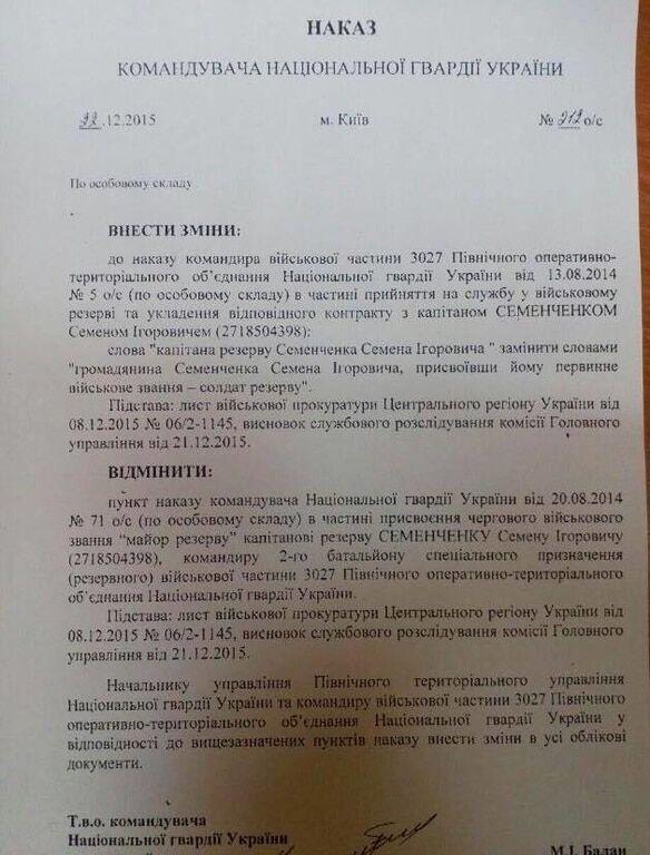 Дійсно не капітан: Нацгвардія надала документ про позбавлення Семенченка звання
