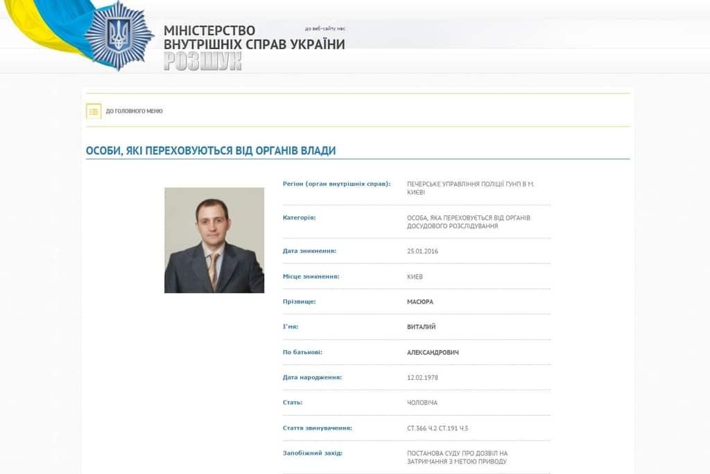 """Полиция объявила в розыск экс-замглавы """"Дельта Банка"""""""