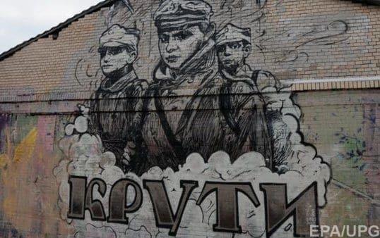 В Харькове презентовали мурал в честь героев Крут