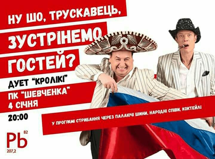 """На Львівщині зірвали концерт """"кроликів"""", що виступили на росТВ"""