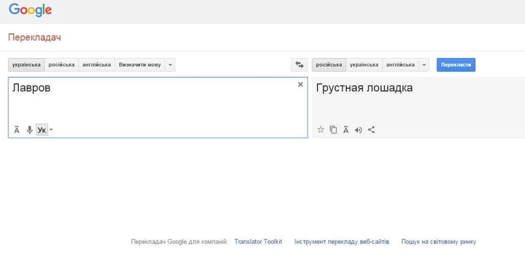 Google сделал Российскую Федерацию Мордором