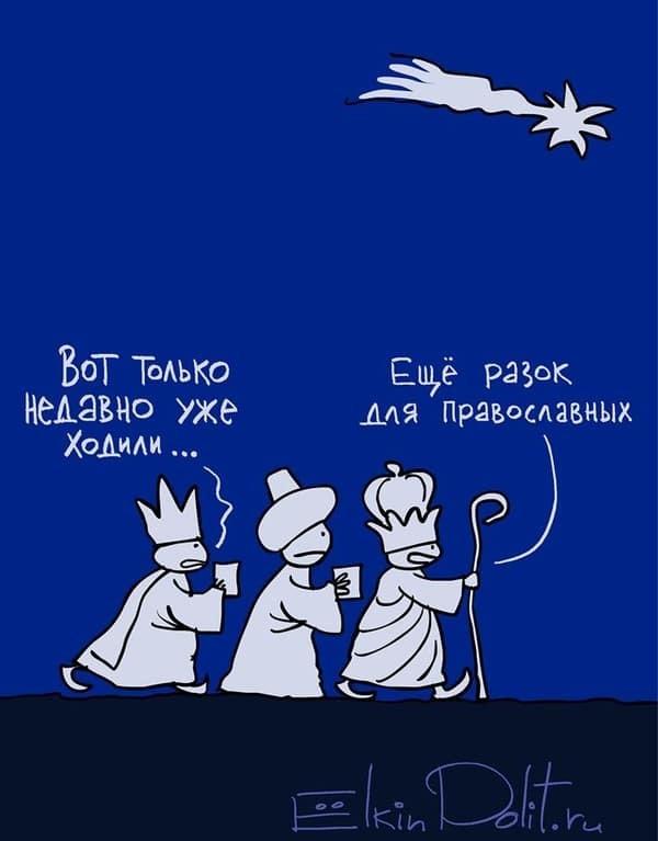 Соцсети позабавила карикатура известного художника на Рождество