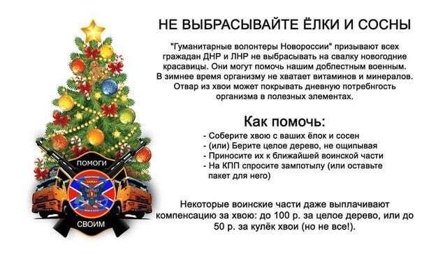 """Как животным: на Донбассе призывают """"скармливать"""" елки террористам"""
