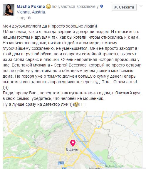 Запорожского кандидата в нардепы обвинила в мошенничестве украинская певица