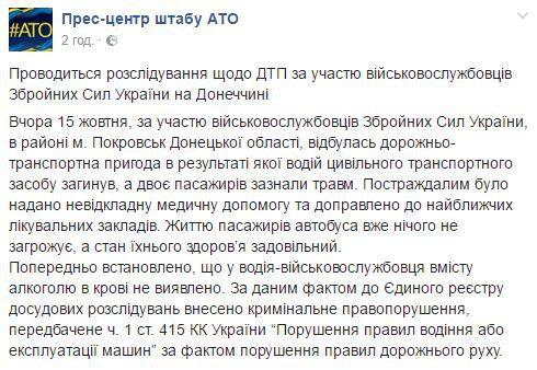 Стали известны подробности смертельного ДТП с участием БТР на Донбассе
