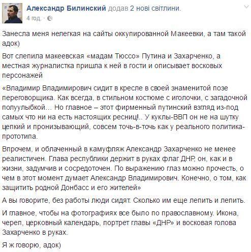 """""""Справжнє пекло"""": макіївська """"мадам Тюссо"""" зліпила Путіна і Захарченка"""