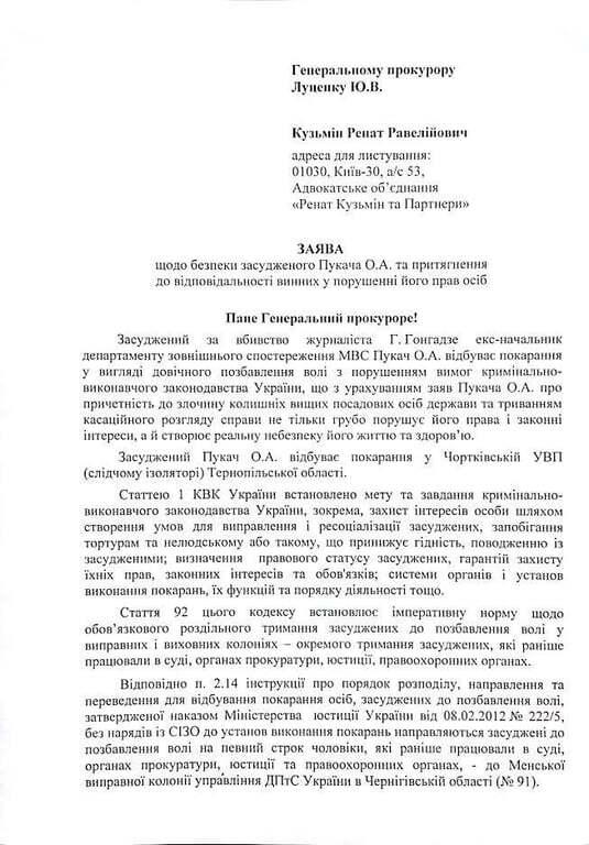 Министерство юстиции Украины или пыточная?