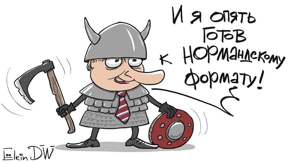 """Вояка: карикатурист потролив готовність Путіна до """"нормандського формату"""""""