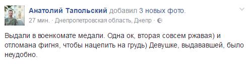 Facebook Анатолия Топольского