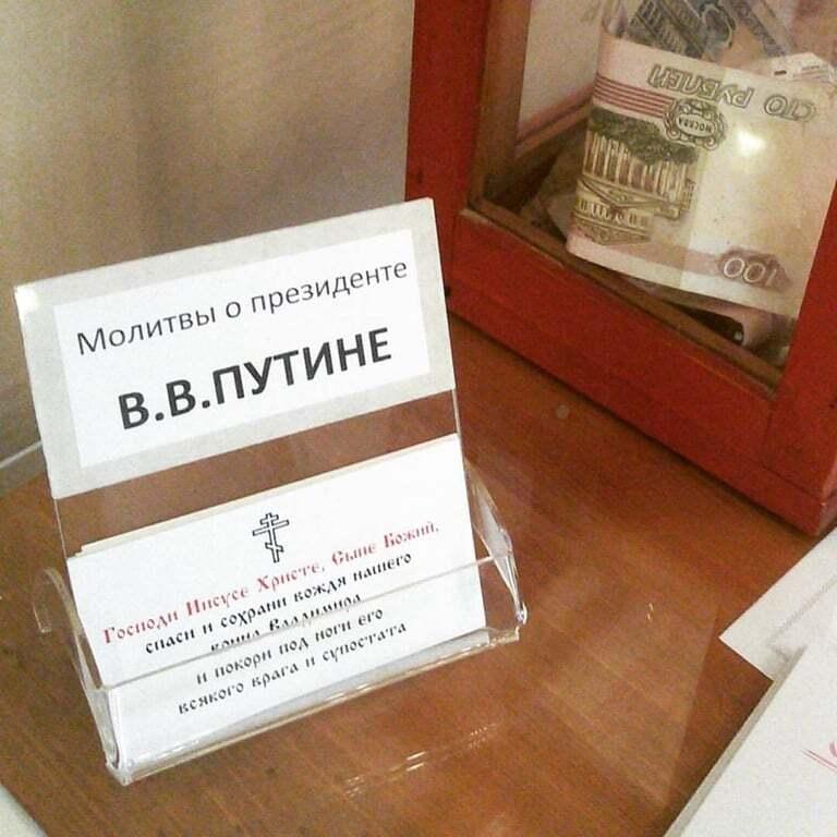 """Спаси і збережи вождя: в російській церкві з'явилися молитви за """"воїна"""" Путіна"""