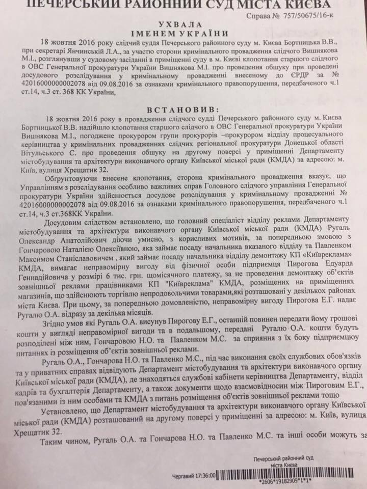 Начальнику одного из отделов КГГА грозит тюремный срок - СМИ