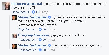 На російському телебаченні невдало пожартували про Обаму