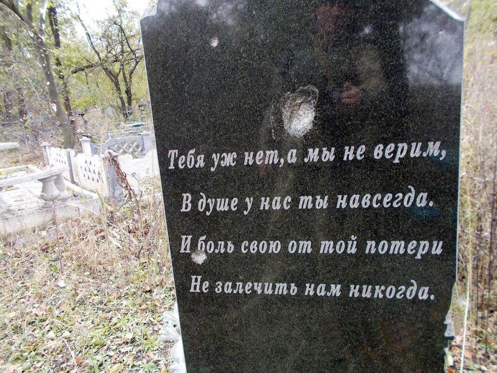 "Террористы ""ДНР"" из минометов обстреляли кладбище"
