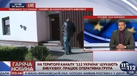 """В Киеве """"минировали"""" телеканал"""