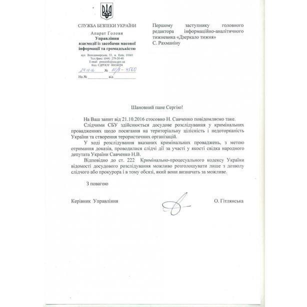 Савченко проходит по делу о посягательстве на территориальную целостность Украины - СБУ