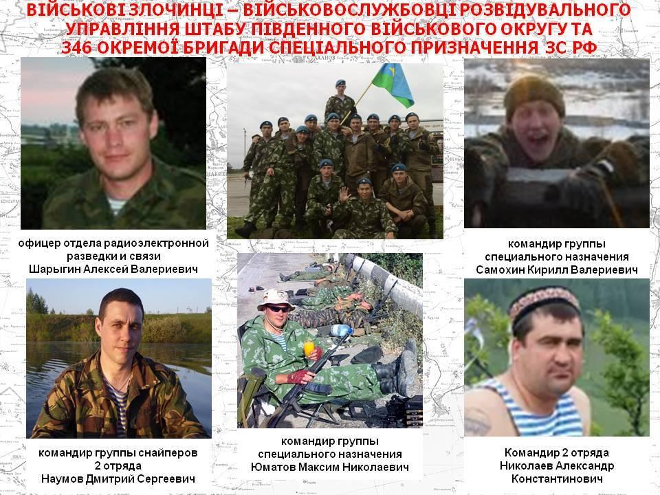 Военные преступники: разведка опубликовала фото и фамилии военных РФ на Донбассе