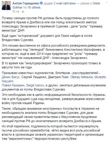 """Документ для Гааги: в """"переписке Суркова"""" всплыли подробности назначения Захарченко"""