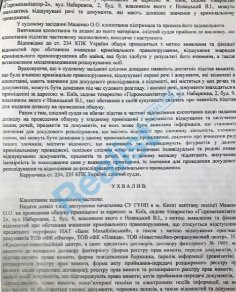 Правоохранители провели обыски в доме зама Гонтаревой