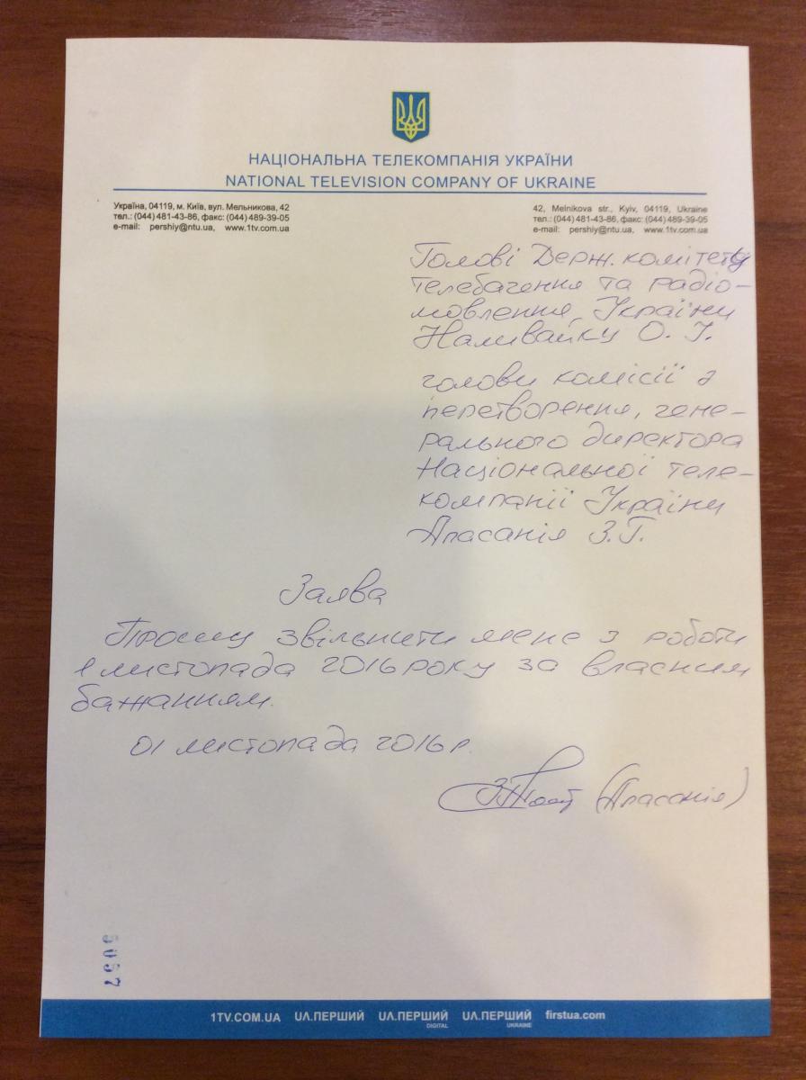 Аласания подал в отставку с поста главы НТКУ