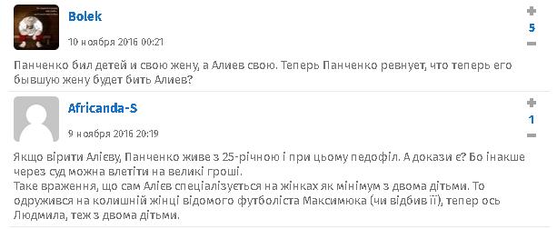 Мерзкий тип, похожий на Моторолу: фанаты загнобили экс-динамовца Алиева