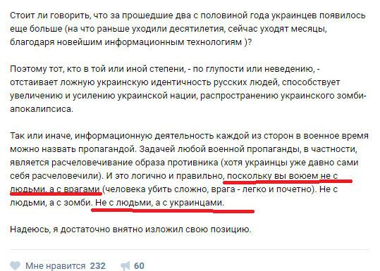 """""""Воюємо не з людьми, а з українцями"""": соратник Стрєлкова чесно озвучив мету Кремля"""
