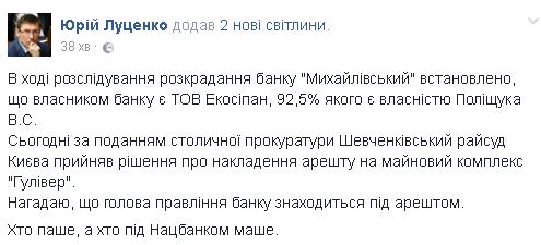 """Банкротство """"Михайловского"""": суд арестовал киевский ТРЦ """"Гулливер"""""""