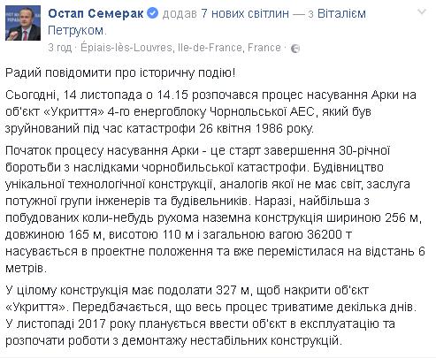 Историческое событие: над чернобыльским саркофагом начали устанавливать арку