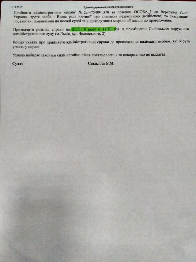 """Суддя-""""колядник"""" Зварич подав до суду на Верховну Раду, щоб поновитися на посаді"""