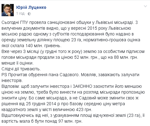 Обшук у Львівській міськраді: ГПУ вилучила документи про аферу на 88 млн грн