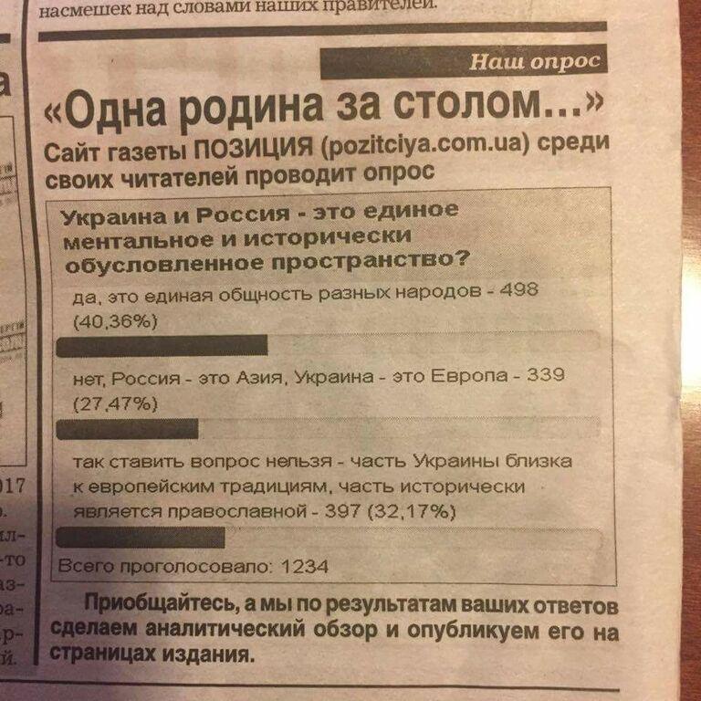 """Один народ: в самолете компании """"Мотор Сич"""" заметили пророссийскую прессу"""