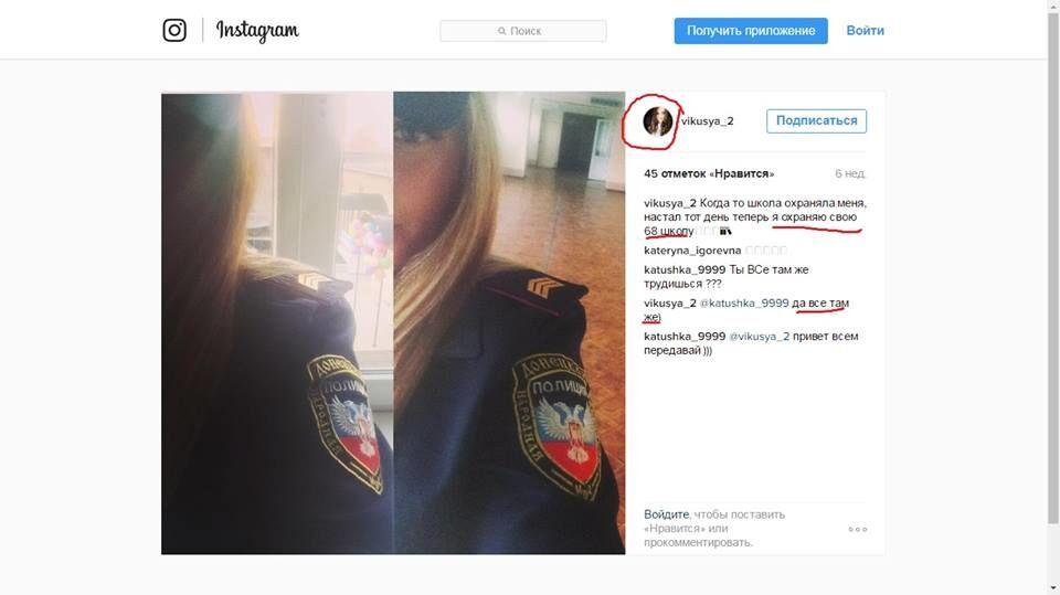 """""""В*тка з Донецька"""": у мережі вирахували студентку інституту МВС, що прославляє """"ДНР"""""""