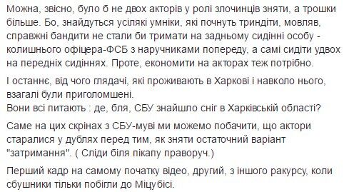 Інцидент з екс-ФСБшником в Україні: в мережі підняли на сміх відео від СБУ