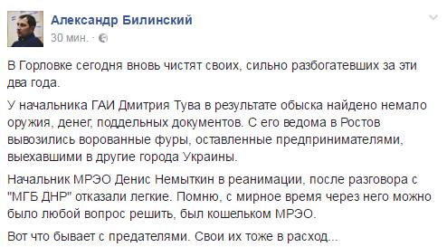 Олександр Білінський
