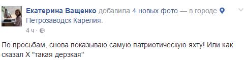 Facebook Екатерина Ващенко