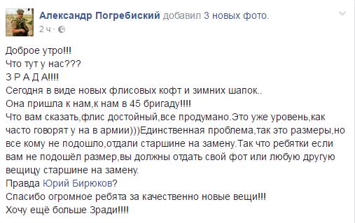 Facebook Олександр Погребиский