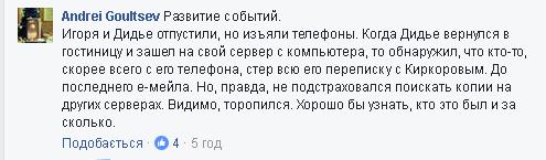 Провокация Киркорова: опубликовали переписку певца с Маруани
