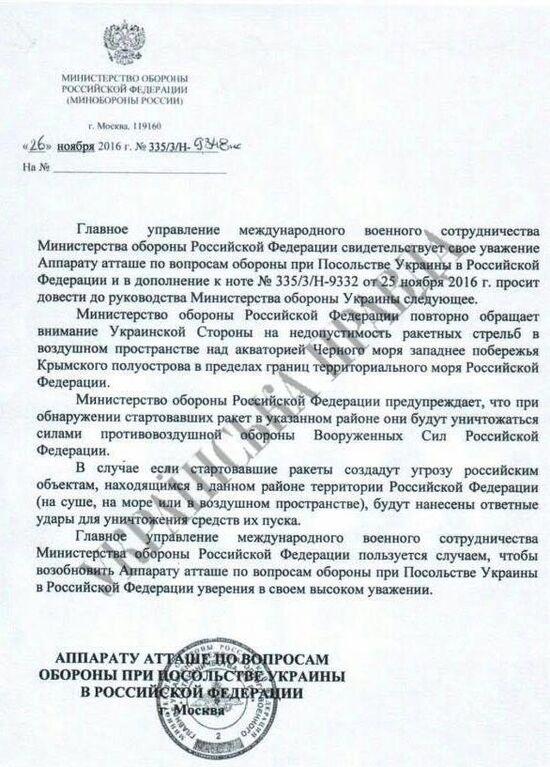 Будут нанесены удары: появилось письмо с угрозами Минобороны России Украине