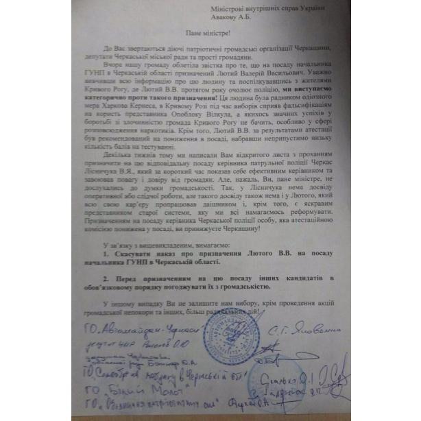 Деканоїдзе пообіцяла переглянути призначення нового голови черкаської поліції