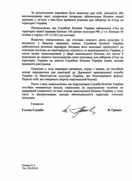 СБУ внесла у список персон нон грата 140 російських артистів