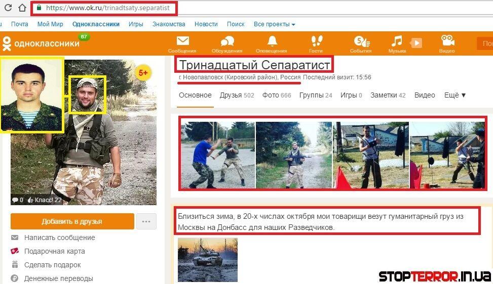 """""""Перемир'я - це лажа"""": на Донбасі """"сплив"""" російський """"реєстровий козак"""""""