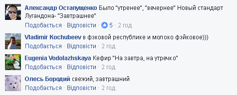 """Гость из будущего: в """"ЛНР"""" продают """"завтрашнее"""" молоко"""