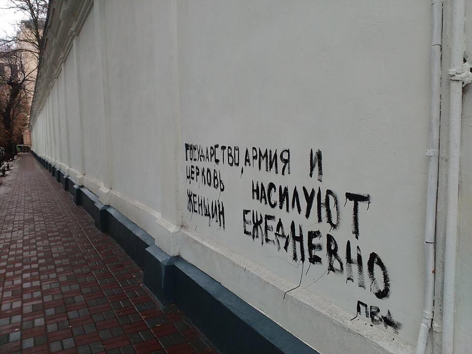 """В Киеве вандалы изуродовали """"чушью"""" стены заповедника"""