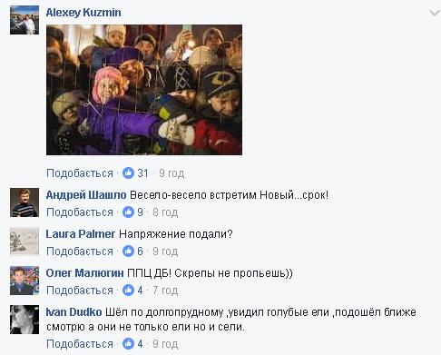 """""""Весело зустрінемо Новий термін"""": у Росії ялинку """"посадили"""" за ґрати"""