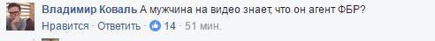 """""""А ФБР знает?"""" В сети высмеяли заявление Онищенко о прохождении проверки на полиграфе"""