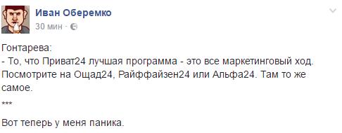 Гонтареву подняли на смех с ее заявлением о Приват24