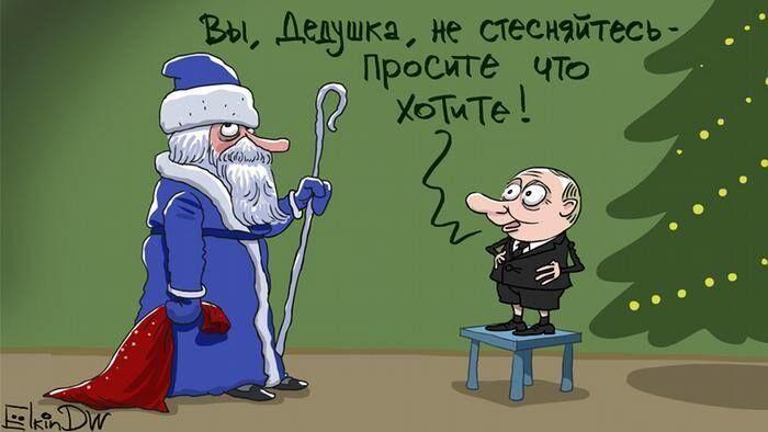 Не стесняйтесь, просите: карикатурист высмеял новогоднюю радость Путина