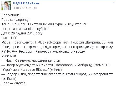 Не сидит без дела: Савченко анонсировала презентацию своей общественной платформы
